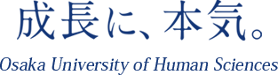成長に、本気。Osaka University of Human Sciences